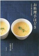 お料理手ほどき えさき流日本料理