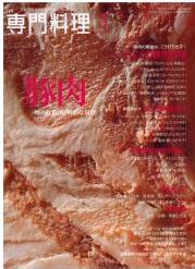 月刊専門料理2012年5月号