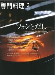 月刊専門料理2012年2月号
