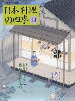 日本料理の四季 第41号